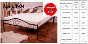кровать кованая 1-04