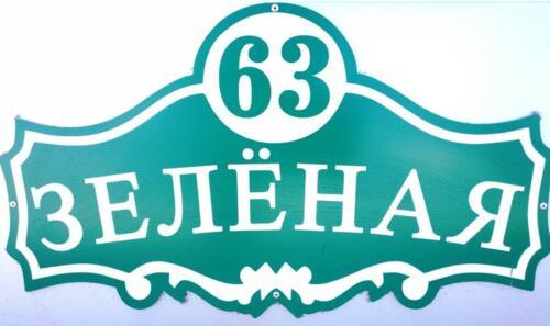 Табличка 50см