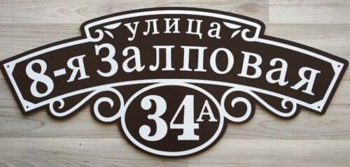 Табличка 60см