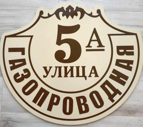 Табличка 40см