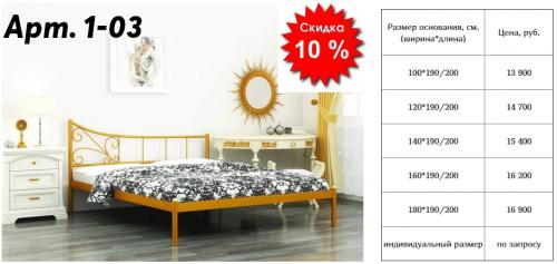 кровать кованая 1-03