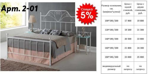 кровать кованая 2-01