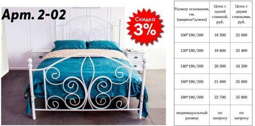 кровать кованая 2-02