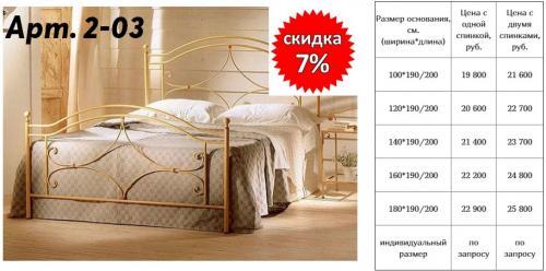кровать кованая 2-03
