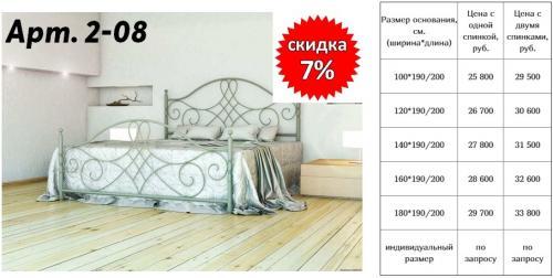 кровать кованая 2-08